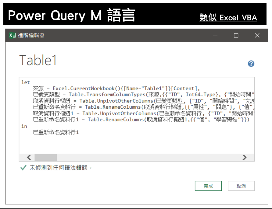 power query m